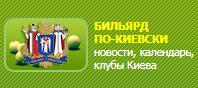 Бильярд по-киевски