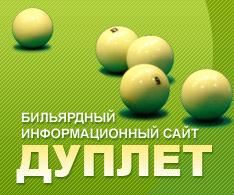 ДУПЛЕТ - бильярдный информационный сайт